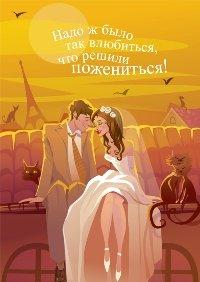 Обои Надо же было так влюбиться, что решили пожениться!