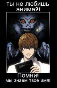 Аватар вконтакте Ягами Лайт / Yagami Raito и Рюк / Ryuk из аниме Тетрадь Смерти / Death Note ( Ты еще не любишь аниме?! Помни! Мы знаем твое имя! )
