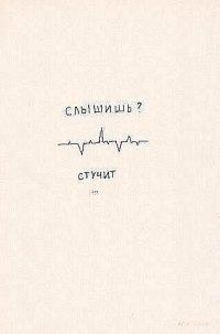 Аватар вконтакте а ты слышишь,,что сердце стучит?