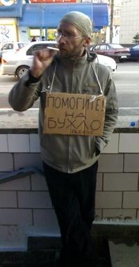 99px.ru аватар Парень с плакатиком (Помогите! на бухло please...)