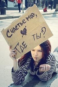 Фото девушек с надписью свободна