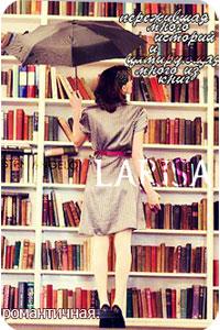 Аватар вконтакте Девушка с зонтом у книжной полки (Larisa. Пережившая много историй и цитирующая много из книг. Романтичная)