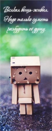 99px.ru аватар Картонный человечек Данбо / Danbo мокнет под дождём (Всякая вещь-живая. Надо только суметь разбудить её душу.)
