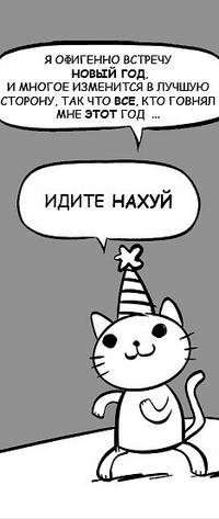 Картинка с надписью нахуй аватар