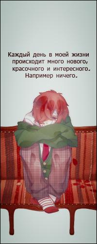 99px.ru аватар Парень сидит на диване (Каждый день в моей жизни происходит много нового, красочного и интересного.Например ничего)