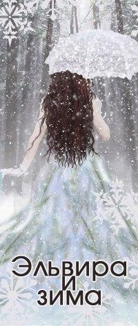 Аватар вконтакте Девушка в платье, с белым винтажным зонтиком в руке, гуляет в лесу под снегопадом (Эльвира и зима)