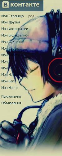 Аватар вконтакте Анимешный парень зимой слушает музыку в наушниках (Вконтакте)