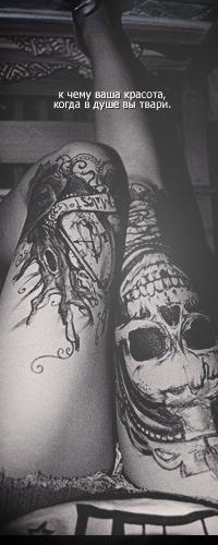 99px.ru аватар Ноги девушки в тату в виде черепа и сердца с цветами, 'К чему ваша красота, когда в душе вы твари'