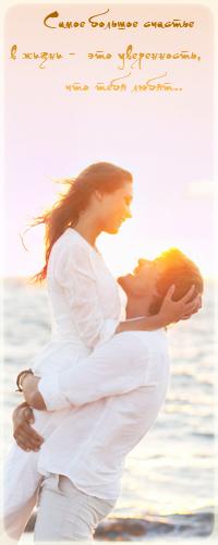Аватар вконтакте Влюбленная пара на закате на берегу моря (Самое большое счастье в жизни - это уверенность, что тебя любят)
