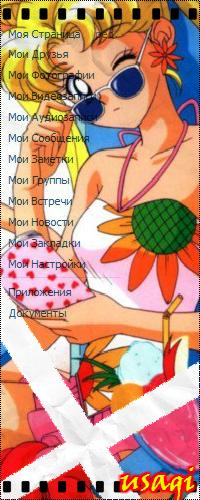 Аватар вконтакте Tsukino Usagi / Усаги Цукино из аниме Сейлор Мун - Луна в Матроске / Sailor Moon отдыхает на пляже (Usagi / Усаги + меню Вконтакте)