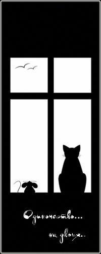 99px.ru аватар Кот и мышь в темноте смотрят в окно, в небе пролетают две птицы (Одиночество на двоих)