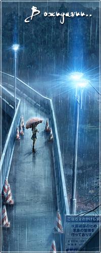 Аватар вконтакте Девушка стоит под зонтиком в дождь на мосту, ярко светит фонарь (В ожидании)