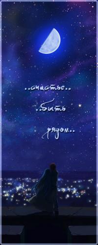 Аватар вконтакте Парень и девушка смотрят но огни ночного города и звездное небо (Счастье быть рядом)