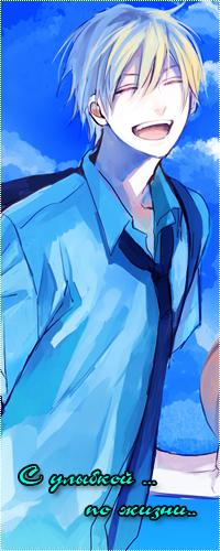 99px.ru аватар Кисе Рета / Kise Ryouta из аниме Баскетбол Куроко / Kuroko no Basket (С улыбкой по жизни)