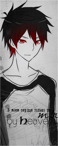 Аниме парень с чёрными волосами и красными глазами