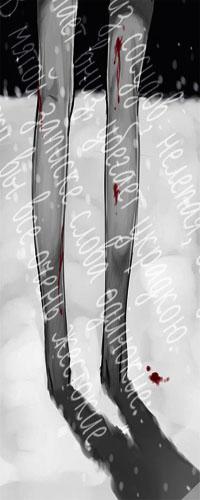 Аватар вконтакте Ноги в крови, цитата, снег
