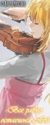 Аватар вконтакте Каори Миядзоно / Мiyazono Кaori из аниме Твоя апрельская ложь / Shigatsu wa Kimi no Uso (Все равно остаешься собой) играет на скрипке