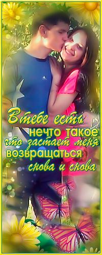 Аватар вконтакте Парень целует девушку в щечку, на фоне цветов и бабочек, в желтой рамочке, (В тебе есть нечто такое что заставляет меня возвращаться снова и снова)