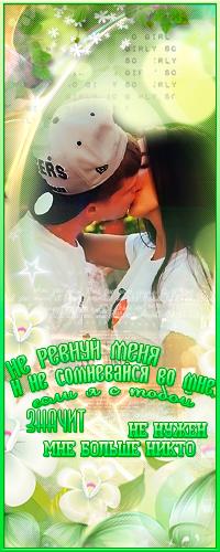 Аватар вконтакте Парень с девушкой целуются, на размытом фоне, в зеленой рамке, (Не ревнуй меня и не сомневайся во мне. Если я с тобой, значит не нужен мне больше никто)