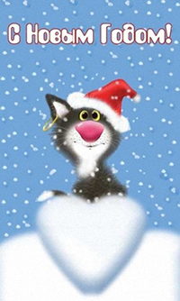 Аватар вконтакте Кот в новогодней шапке слепил из снега сердечко (С Новым годом!), художник Лев Барсенев