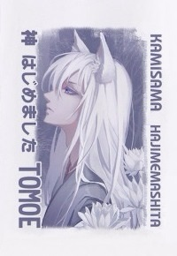 Аватар вконтакте Томое / Tomoe из аниме Очень приятно, Бог / Kamisama Hajimemashita