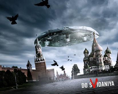 Обои DO SVIDANIJA (визит в Кремль Гостей из космоса на НЛО)
