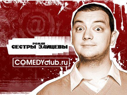 Обои Роман, Сестры Зайцевы, COMEDY club.ru