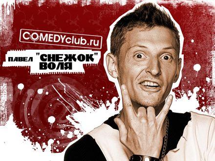 Обои Павел *Снежок* Воля, COMEDY club.ru