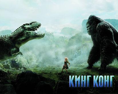 Обои Кинг-Конг, Наоми Уоттс и Динозавр в джунглях из фильма «Кинг-Конг»