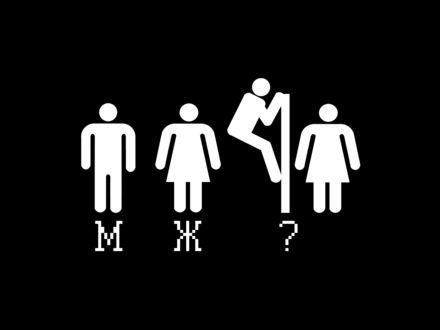 Обои Знаки в туалете: для мужчин (М), женщин (Ж), для эксгибиционистов (?)