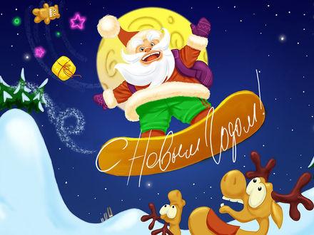 Обои С новым Годом! Дед Мороз летит вперёд с кучей подарков