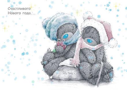 Обои Счастливого Нового года.. Нас поздравляют мишки тедди