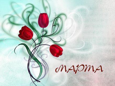Обои Красные тюльпаны (8 марта)