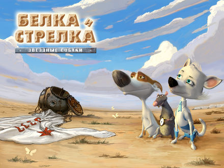 Обои Звездные собаки Белка и Стрелка