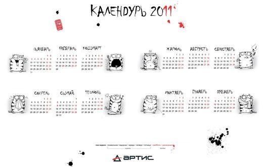 Обои Календарь на 2011 год с полосатым котом от компании Артис и веселым названием месяцев (Пьянварь Фигвраль Кошмарт Сопрель Сымай Теплюнь Жарюль Августь Свистябрь Мокрябрь Гноябрь Дубабрь)