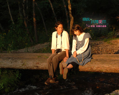 Обои Макото и Сизуру, фильм 'Я просто люблю тебя' / 'Tada, kimi wo aishiteru' (Heavenly forest)