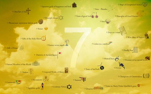 Обои Магия цифры 7 (7 чудес света, 7 цветов радуги, 7 холмов рима, 7 японских божков счастья и удачи, 7 египетских богов, 7 самураев...)
