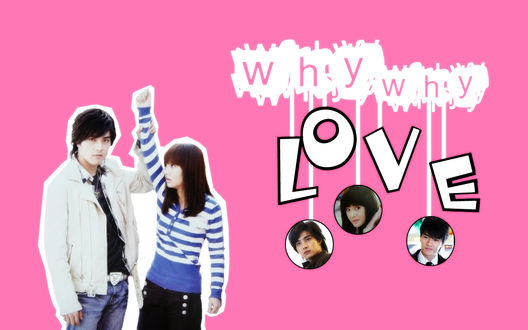 Обои Тайваньская дорама Why Why Love / Почему Почему Любовь
