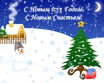 Обои Новогодняя открытка, на которой изображена ёлка с подарком, снеговик и домик вдали под ночным небом (С Новым 2012 Годом! С Новым Счастьем!)