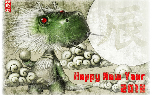 Обои Дракон - символ 2012 года (Happy New Year 2012)