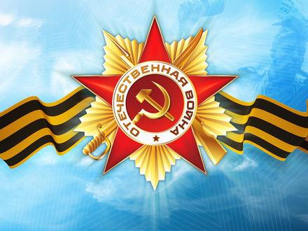 Обои В честь праздника великой победы, красная звезда (Отечественная война)