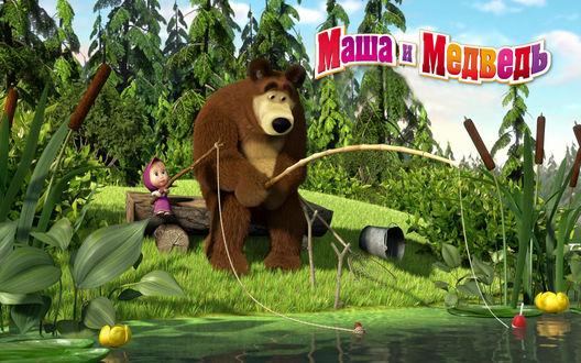 Обои Маша с Медведем ловят рыбу (Маша и Медведь)