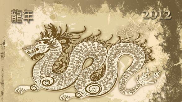 Обои Год дракона по китайскому гороскопу (2012)