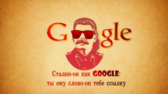 Обои Портрет Иосифа Сталина и знаменитый поисковик Google / Гугл ( Сталин - он как Google : ты ему слово-он тебе ссылку )
