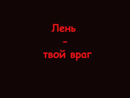 Обои На чёрном фоне надпись (Лень - твой враг)