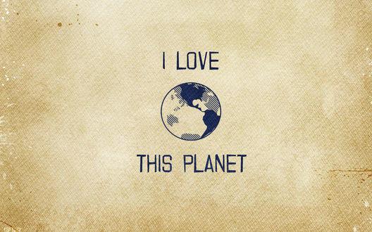 Обои Нарисованный земной шар ( I love this planet / Я люблю эту планету)