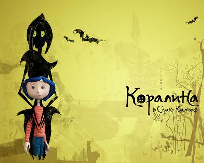 Обои Коралина в стране кошмаров / Coraline, кукольный мультфильм