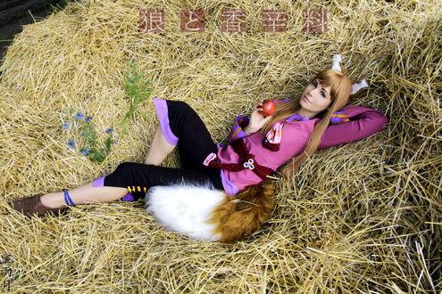 Обои Хоро / Horo из аниме Волчица и Пряности / Spice and Wolf с ябоком в руке лежит на сеновале, cosplay / косплей