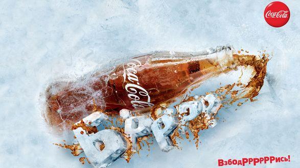 Обои Бутылка Кока-колы / Coca-cola (Бррр, Взбодррррррись!) в снегу