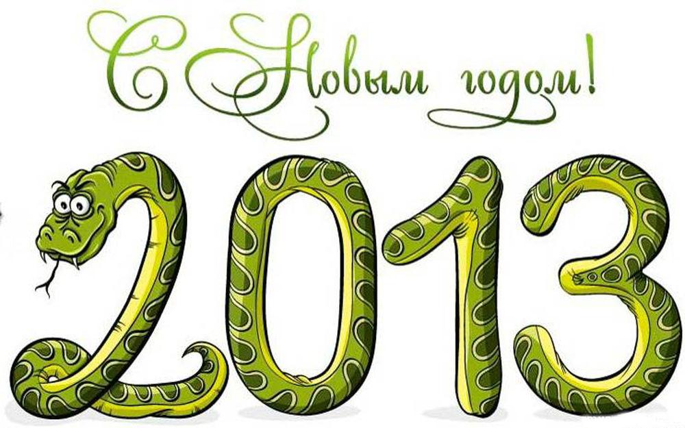 Картинки 2013 год с надписями, мой край родной